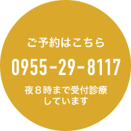 ご予約はこちら 0955-29-8117 夜8時まで受付診療しています
