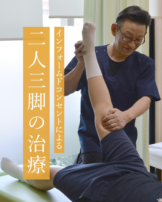 インフォームドコンセントによる二人三脚の治療